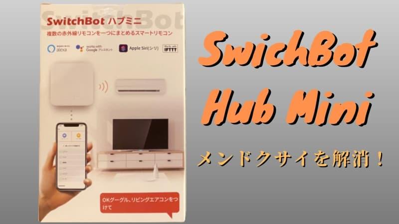 SwitchBot hub mini レビュー│めんどくさいを解決する超便利なスマートリモコン