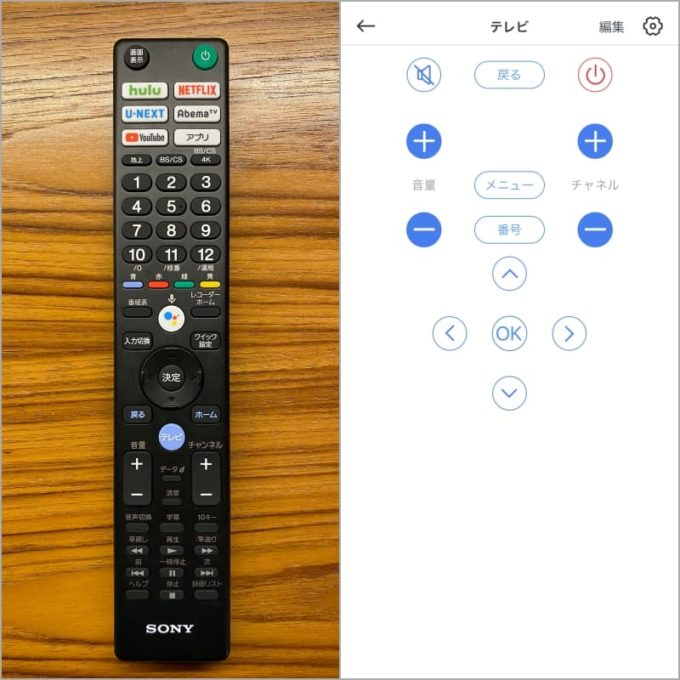 SwichBot Hub Mini(スイッチボットハブミニ)に登録したテレビのリモコン(ソニーのブラビア)