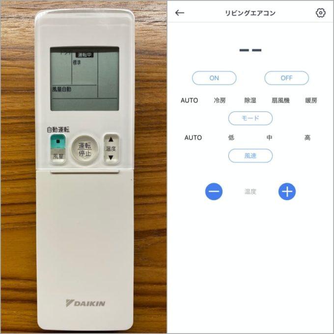SwichBot Hub Mini(スイッチボットハブミニ)に登録したエアコンのリモコン(ダイキン)