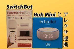 スイッチボット ハブミニとアレクサ連携で作るスマート家電 便利度がグッとあがる