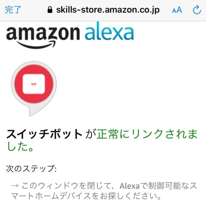 アレクサアプリでスイッチボットのアカウントをリンクにする