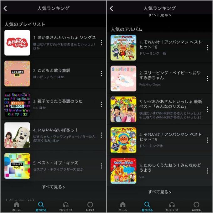 Amazon Music Unlimitedに加入すれば童謡やキッズ向けの音楽がアレクサで再生可能