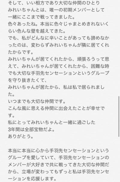 手羽先センセーション 森田陽菜 なぴてんの卒業ツイート