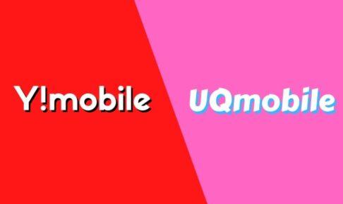 【どっちがいい?】YモバイルよりUQモバイルをオススメする2つの理由
