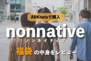 nonnative(ノンネイティブ)の福袋を購入 気になる中身を公開レビュー
