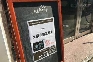 大阪☆春夏秋冬 ライブレポート 名古屋
