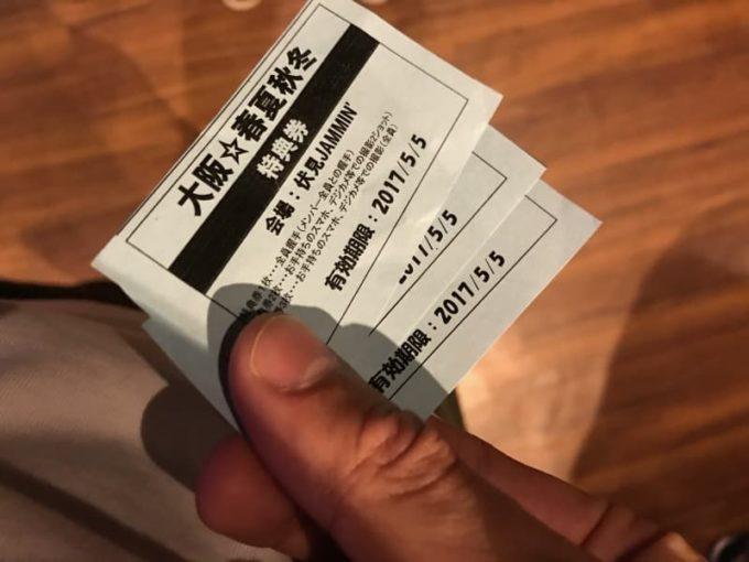 大阪☆春夏秋冬 特典券