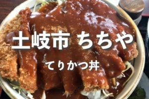 【土岐市】ちちやのてりかつ丼が美味い!ランチタイムは混雑