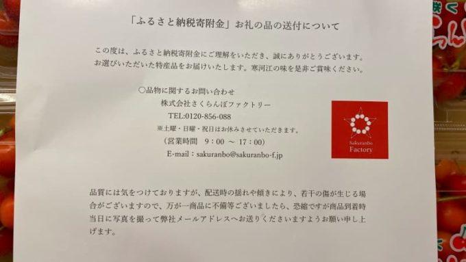 ふるさと納税 返礼品のさくらんぼ(佐藤錦)