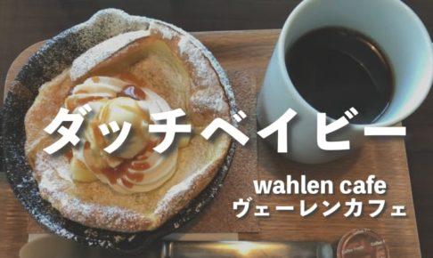 ヴェーレンカフェ ダッチベイビーが食べられる【岐阜県瑞穂市】