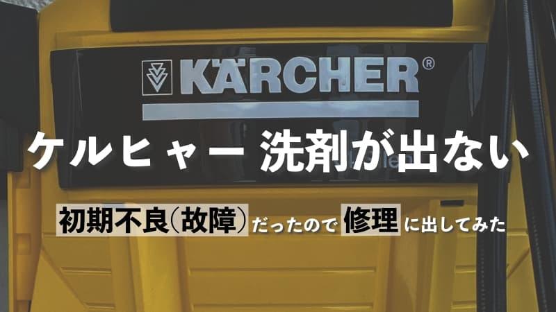 ケルヒャーK4 洗剤が出ない故障と修理に出す方法【初期不良】