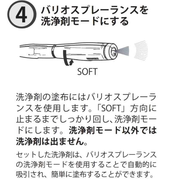 ケルヒャーで洗剤を使用するときはバリオスプレーランスノズルをSOFTにする