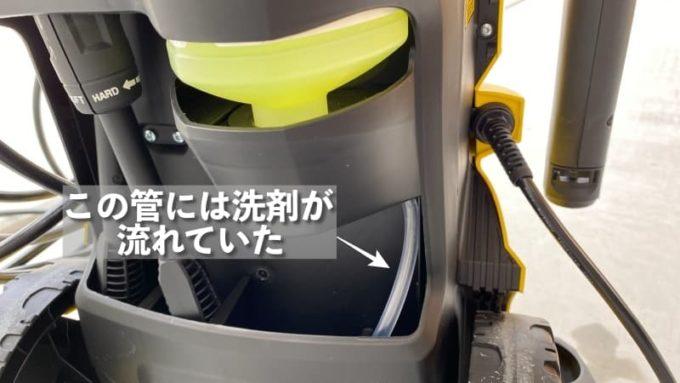 ケルヒャー 洗浄剤タンクホルダー真下にある洗剤の吸引ホース