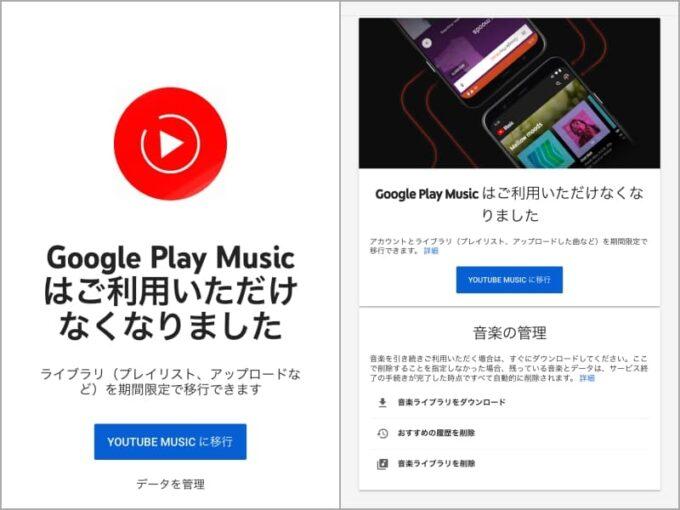 Google Play Musicはご利用いただけなくなりました。YouTubeへ移行。