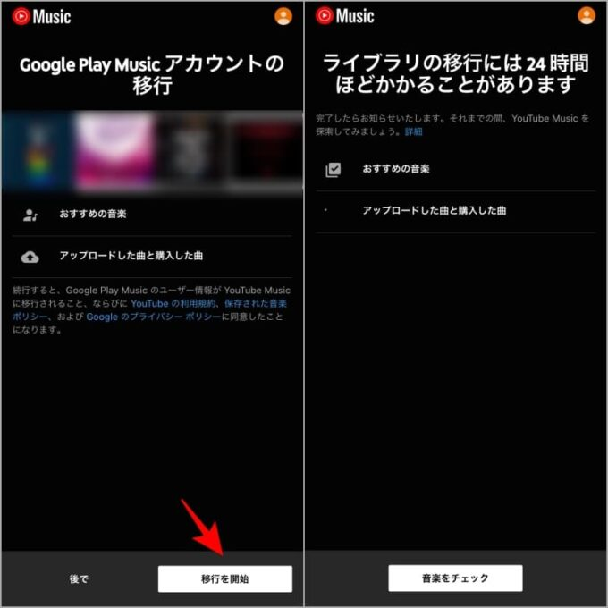 Google Play MusicからYouTube Musicへ移行する方法