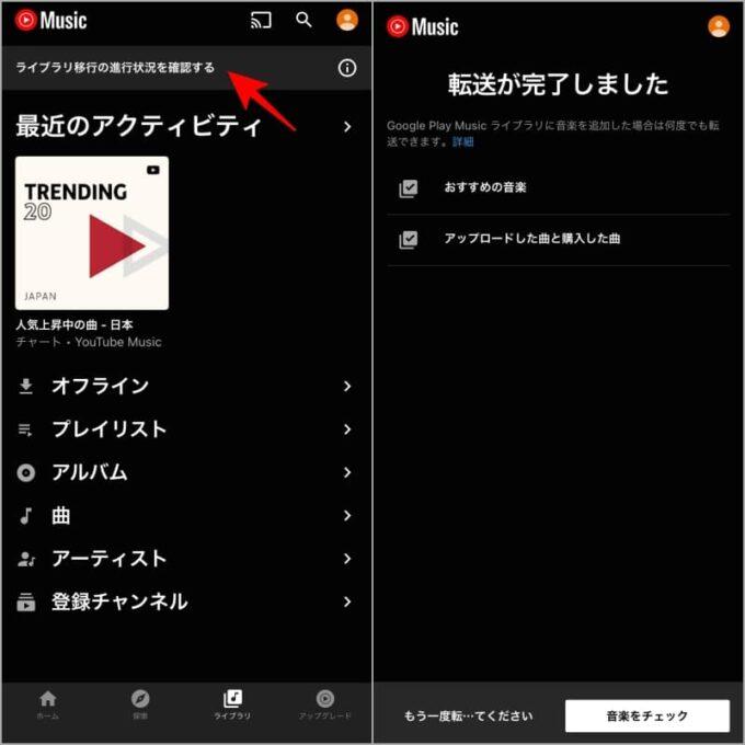 Google Play MusicからYouTube Musicへ移行が完了したかどうか確認する方法
