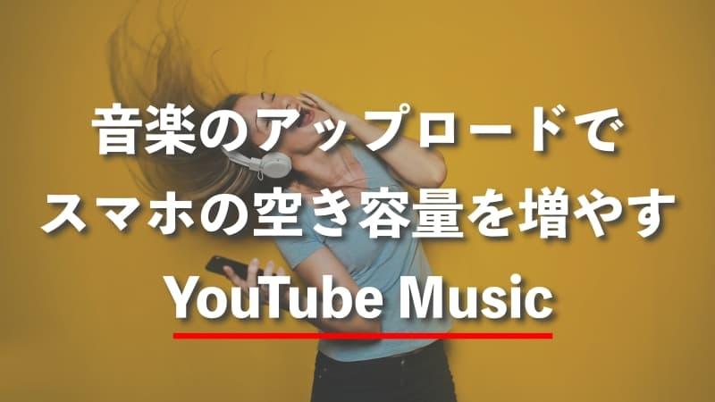 スマホの容量不足をYouTube Musicで解決!音楽ファイルのアップロード