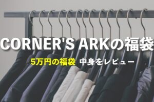 CORNER'S ARKの福袋の中身をレビュー