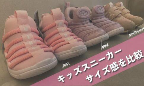 子供靴のサイズ感をメーカー2社で比較 ナイキとニューバランス