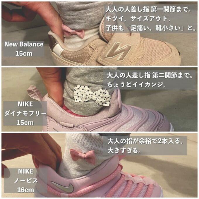子供靴のサイズ感 ナイキ ダイナモフリーとナイキ ノービスとニューバランス996で比較