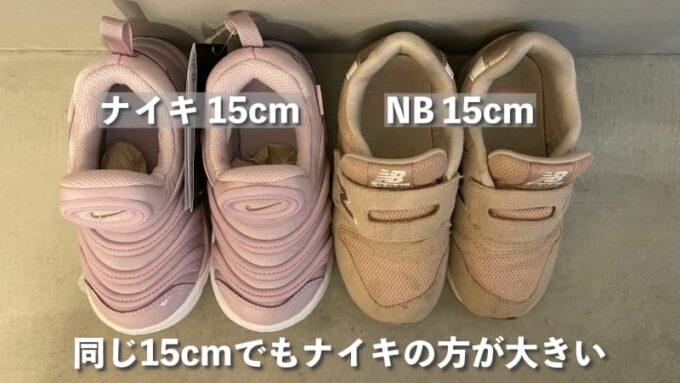ナイキとニューバランスの子供靴 サイズ感の比較