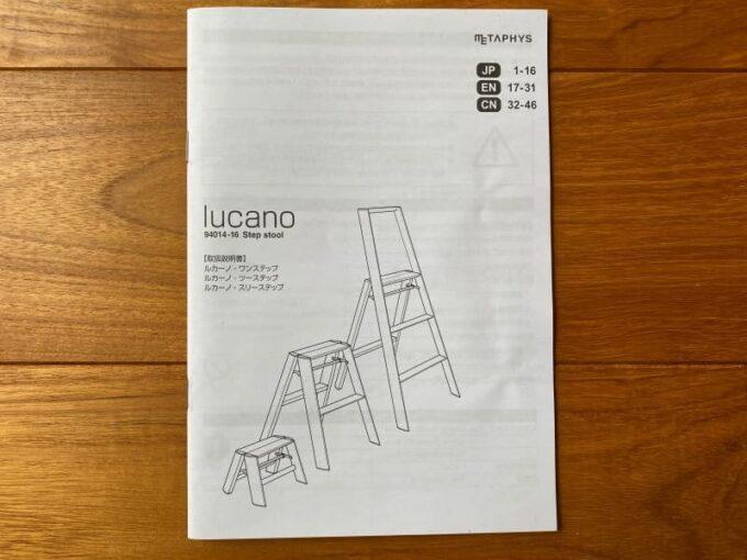 ルカーノ(lucano)の取扱説明書