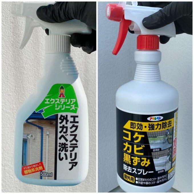 外壁の雨だれ・黒ずみ用の洗剤クリーナー