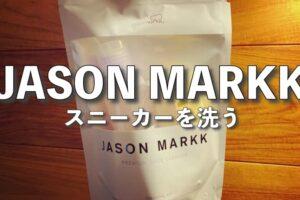JASON MARKK のクリーナーでいろんなスニーカーを洗ってみたレビュー【ジェイソンマーク】