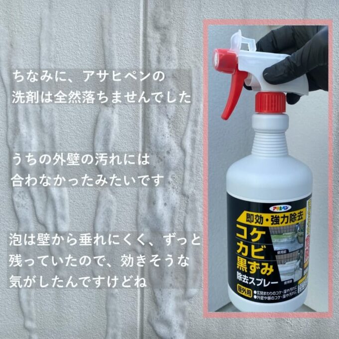 外壁の雨だれ・黒ずみ用の洗剤クリーナー アサヒペン