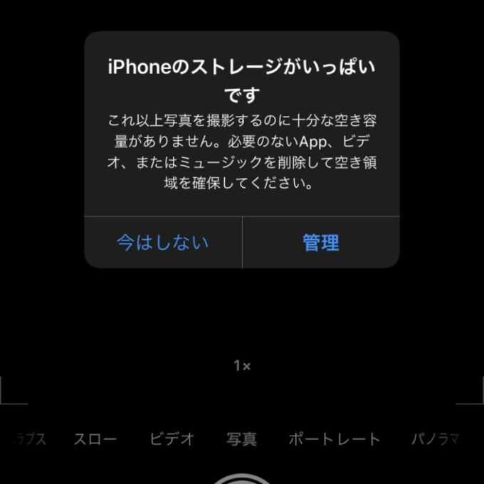 iPhoneの容量不足で写真が撮れない状態