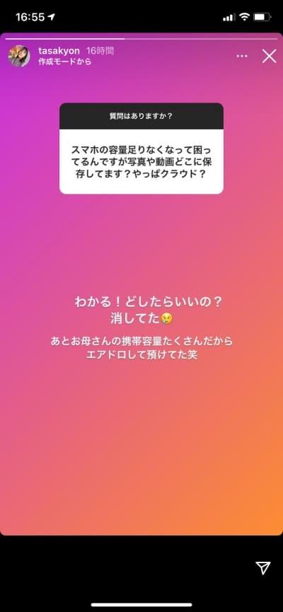 田崎礼奈さんのスマホ容量対応