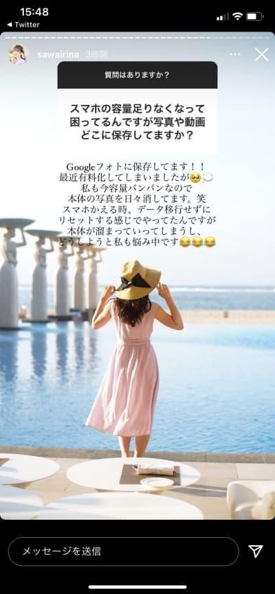 沢井里奈さんのスマホ容量対策