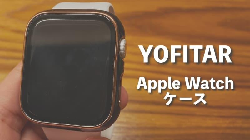 YOFITARのApple Watch ケースを購入したのでレビュー【評判】