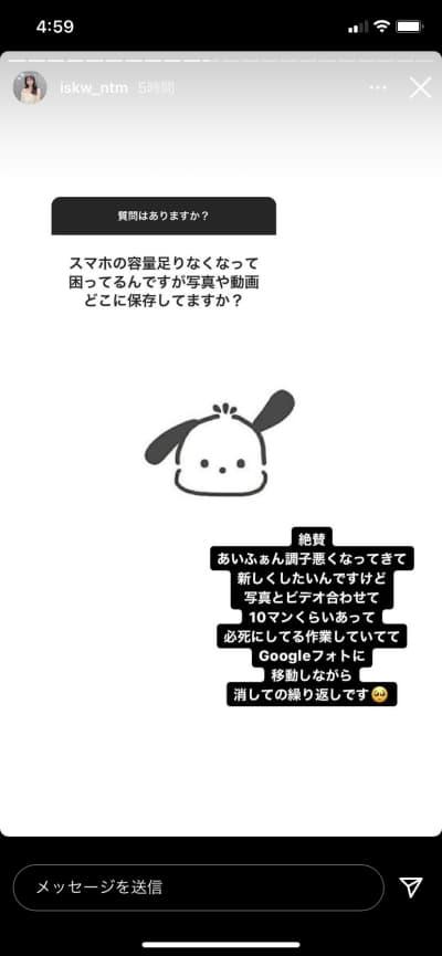 石川夏海さんのスマホ容量対策