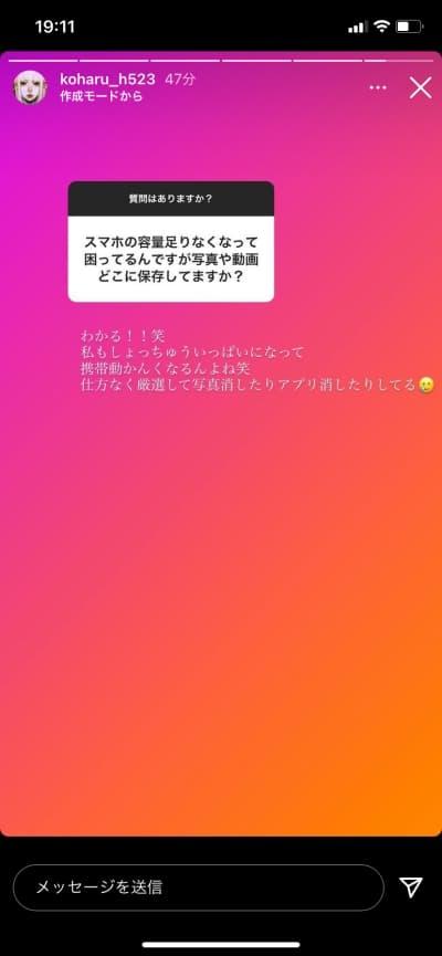 橋本琴春さんのスマホ容量対策